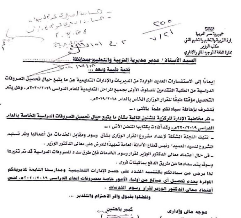 نشرة من التعليم للمدارس - حظر تحصيل الرسوم الدراسية للعام الجديد   ٢٠١٩/ ٢٠٢٠ Yoa10