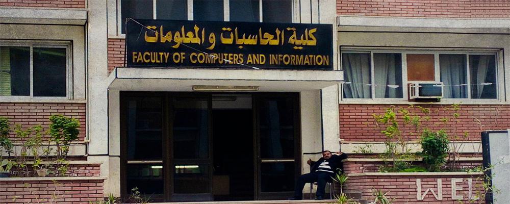 للطلاب الجدد – كلية  حاسبات و معلومات الدراسة بها و أقسامها و مستقبلها فى سوق العمل Yoo11