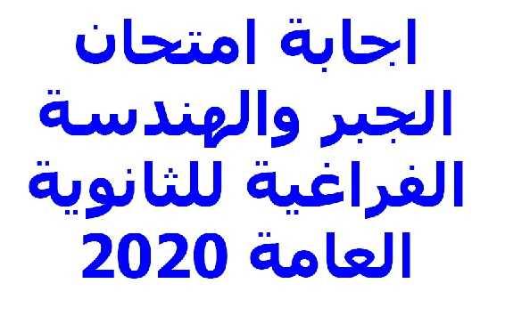 حل  امتحان الجبر والهندسة الفراغية للثانوية العامة 2020 Yoo_ao12