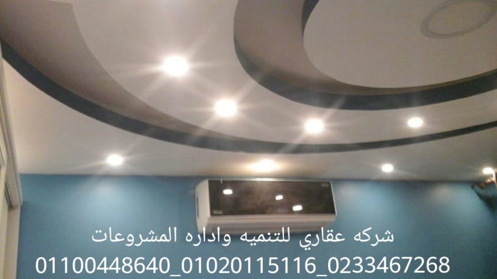 شركة تشطيب في مصر  (شركه عقاري للتنميه واداره المشروعات) 01020115116   Img-2064
