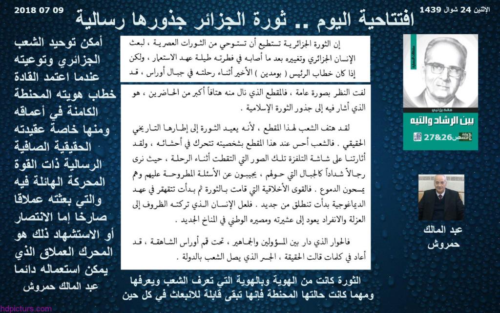 قراءة في كتاب بين الرشاد والتيه لمالك بن نبي وتعليق عبد المالك حمروش (05)  24_oio10
