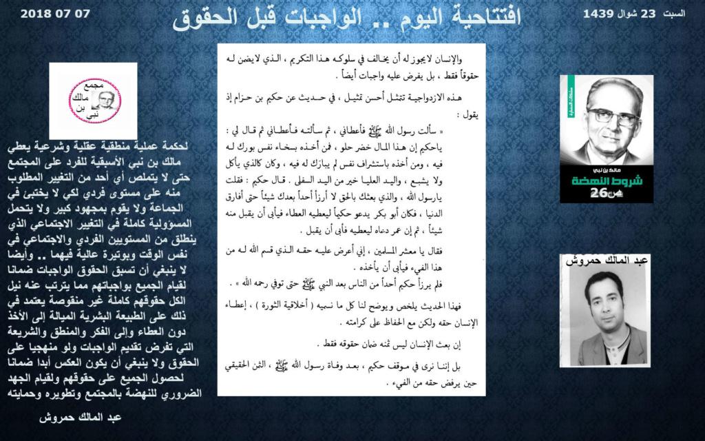 قراءة في كتاب بين الرشاد والتيه لمالك بن نبي وتعليق عبد المالك حمروش (05)  26_aiy11