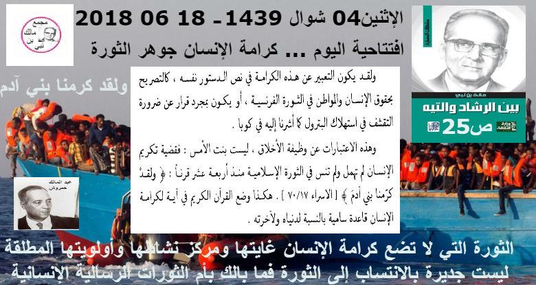 قراءة في كتاب بين الرشاد والتيه لمالك بن نبي وتعليق عبد المالك حمروش (05)  Untitl10
