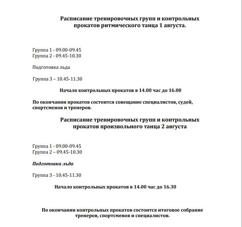 ПРЕДСЕЗОННЫЕ КОНТРОЛЬНЫЕ ПРОКАТЫ ПО ФИГУРНОМУ КАТАНИЮ СРЕДИ ЮНИОРОВ  A_a10