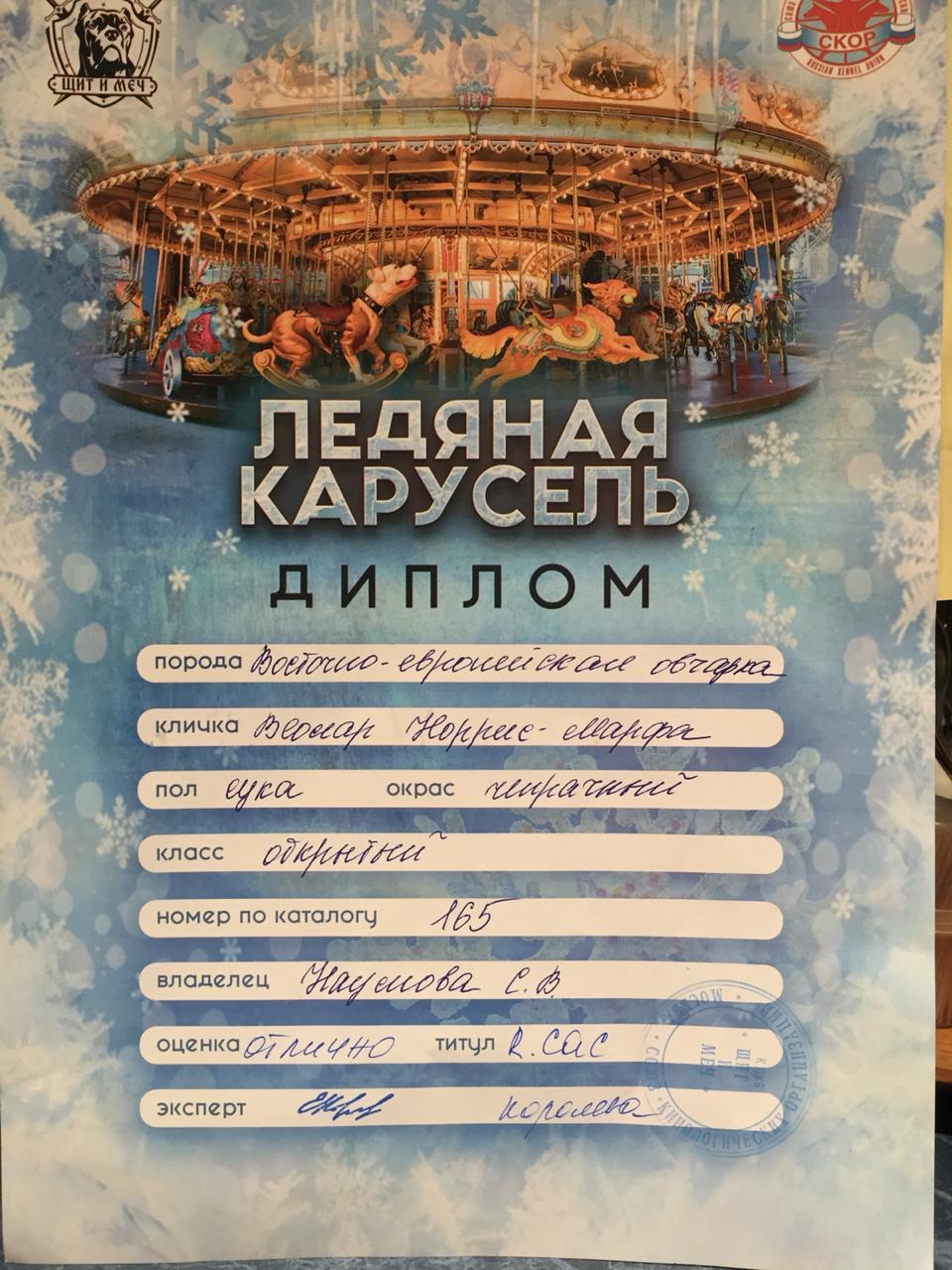 ВОСТОЧНО-ЕВРОПЕЙСКАЯ ОВЧАРКА ВЕОЛАР НОРРИС-МАРФА - Страница 2 S_aaau10