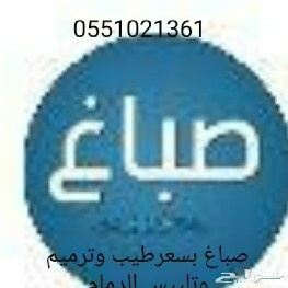 صباغ دهانات جميع الالوان0551021361الدمام Eeeoeo11