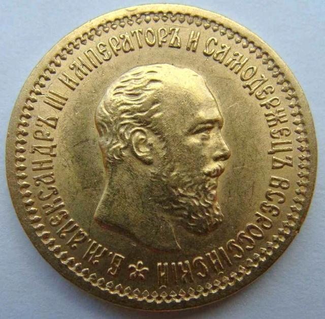 5 рублей 1889г. Александр III Dsc06412
