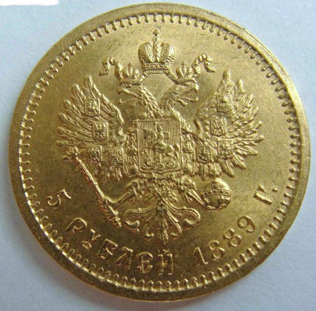5 рублей 1889г. Александр III Dsc06413