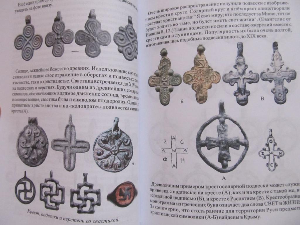 petit croix à identifier 19544511