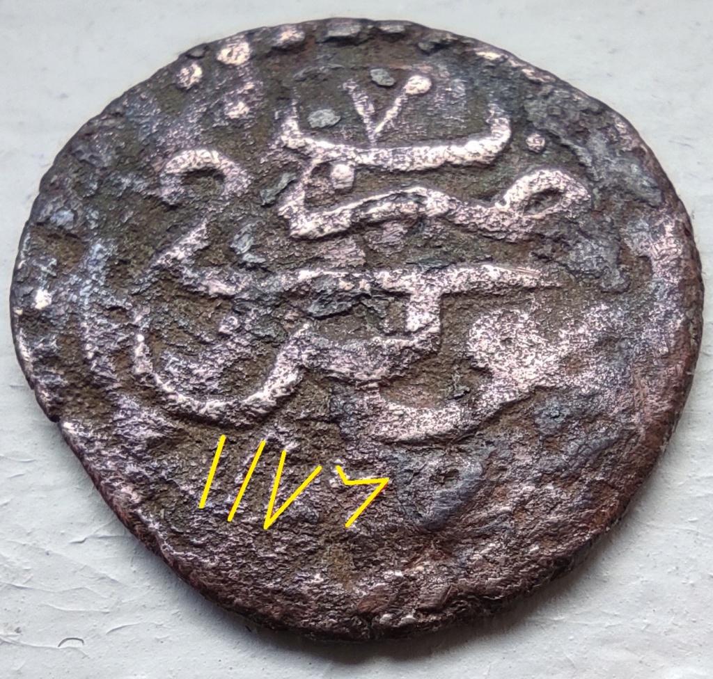 Monnaie ottomane de Mustapha III frappée à Tunis Revers31