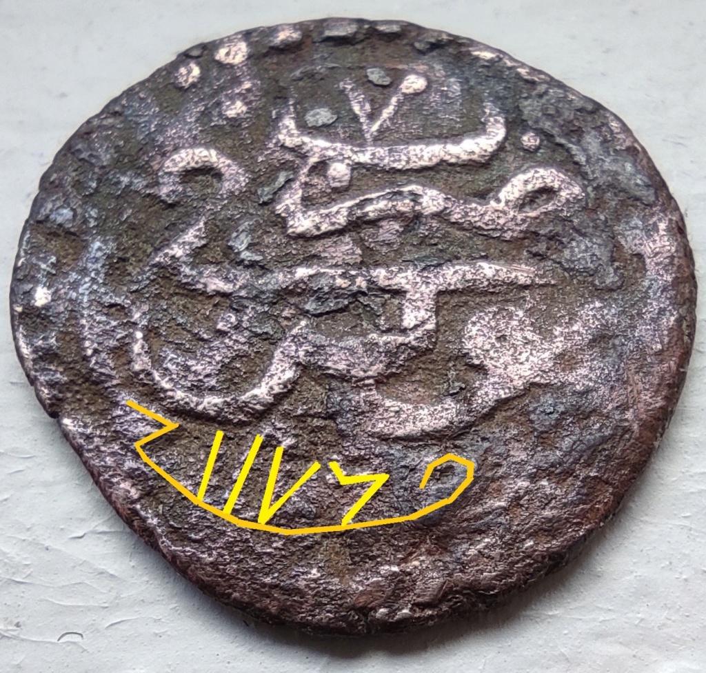 Monnaie ottomane de Mustapha III frappée à Tunis Revers32