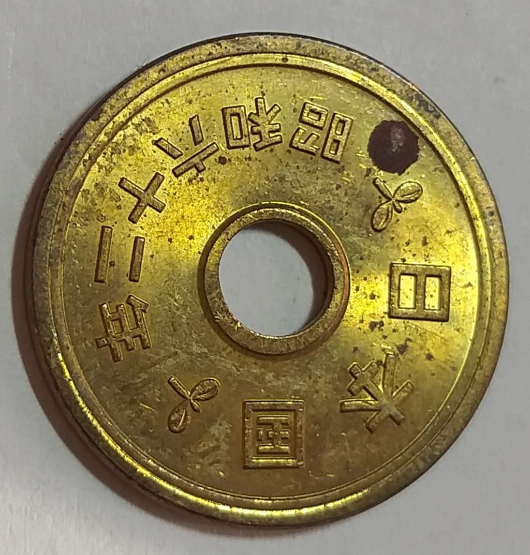 5 Yen de 1987. Japón. 20201116