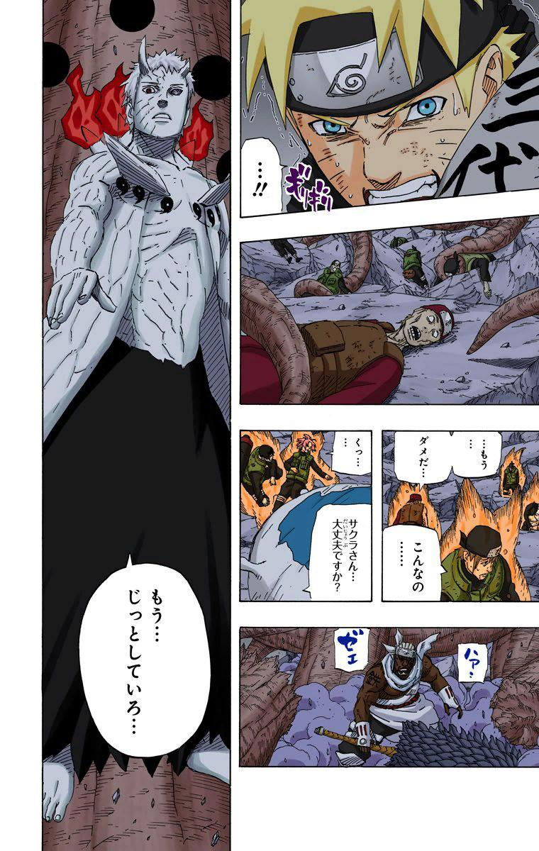 A Katsuy nunca Tankou Bijudama nem corrosão do Manto Jin   16510