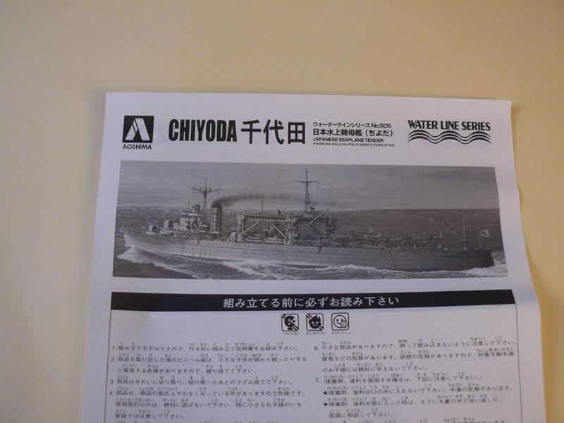 IJN Chyioda 1/700 Aoshima Chyiod10