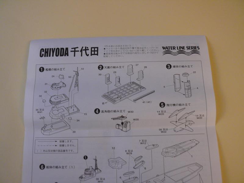 IJN Chyioda 1/700 Aoshima Chyiod12