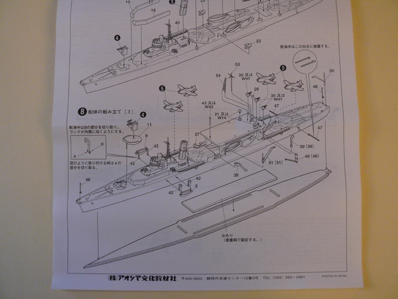 IJN Chyioda 1/700 Aoshima Chyiod13