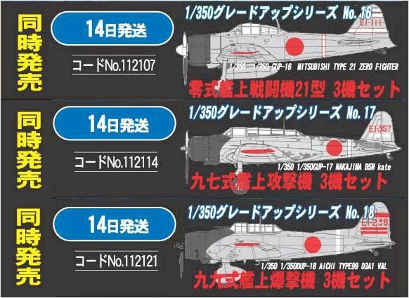 IJN SHOKAKU 1/350 (fujimi) Planes10