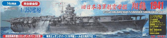 IJN SHOKAKU 1/350 (fujimi) Shokak13