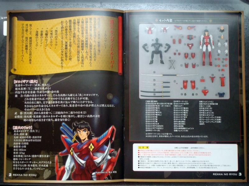 Yoroiden Samurai Trooper (Les Samouraïs de l'Eternel) (Bandai) - Page 3 Ryoman11