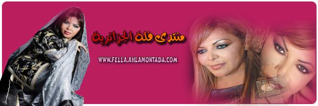 منتدى فلة الجزائرية