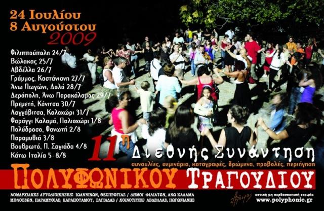 ΠΟΛΥΦΩΝΙΚΟ ΚΑΡΑΒΑΝΙ 2009 11_afi11