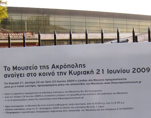 ΑΚΡΟΠΟΛΙΣ  MUSEUM ΚΑΙ GREEK MEZEΔΕΣ Hpim2514