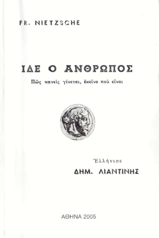 """Άγνωστο το """"Ελλήνισε"""" Iii_iy10"""