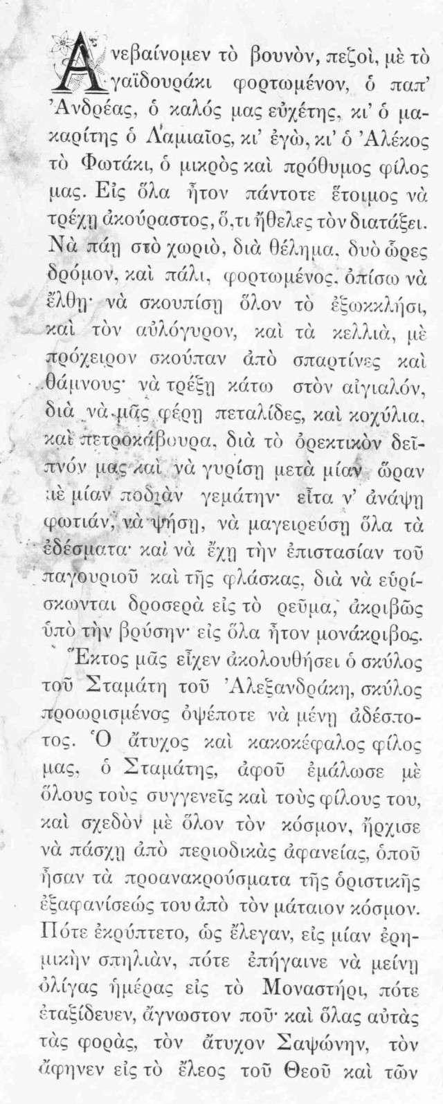 Πασχαλινές διακοπές σημαίνουν Παπαδιαμάντης! (αφιέρωμα σε πασχαλινά διηγήματα του κυρ Αλέξανδρου) Iiiiii40