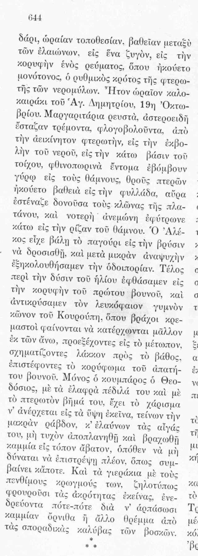 Πασχαλινές διακοπές σημαίνουν Παπαδιαμάντης! (αφιέρωμα σε πασχαλινά διηγήματα του κυρ Αλέξανδρου) Iiiiii42
