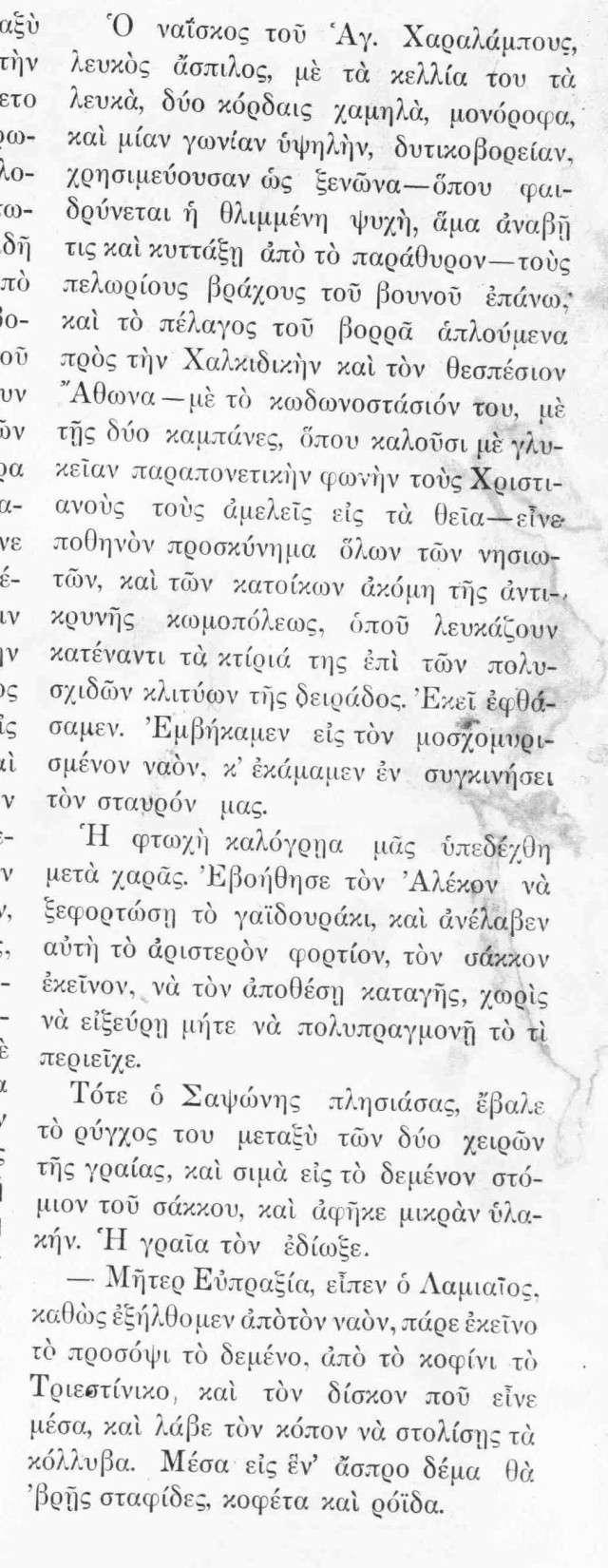 Πασχαλινές διακοπές σημαίνουν Παπαδιαμάντης! (αφιέρωμα σε πασχαλινά διηγήματα του κυρ Αλέξανδρου) Iiiiii43