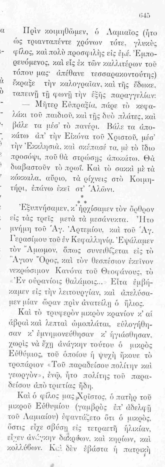 Πασχαλινές διακοπές σημαίνουν Παπαδιαμάντης! (αφιέρωμα σε πασχαλινά διηγήματα του κυρ Αλέξανδρου) Iiiiii45