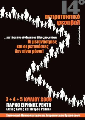 14ο ΑΝΤΙΡΑΤΣΙΣΤΙΚΟ ΦΕΣΤΙΒΑΛ - 3,4,5 ΙΟΥΛΙΟΥ 2009 ΣΤΟ ΡΕΝΤΗ Iiiiii89