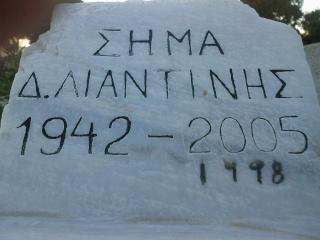 """Άγνωστο το """"Ελλήνισε"""" Sima10"""