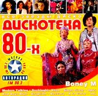 AUDIO (АУДИО) Disco810
