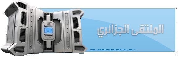 الملتقى الجزائري