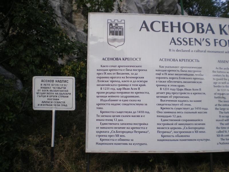 Асенова крепост Imgp4710