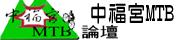 中福宮MTB論壇