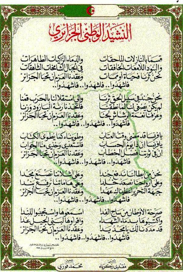 النشيد الوطني الجزائري كاملا مع جميع المقاطع Kassam10