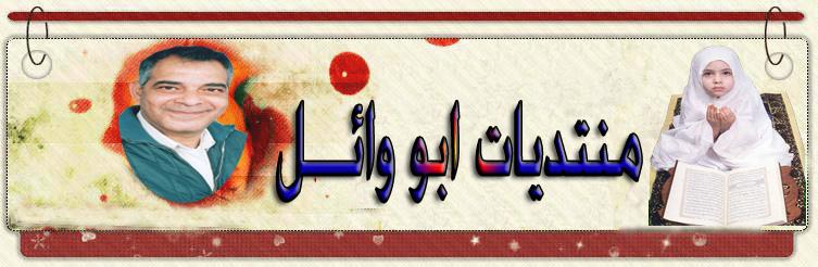 ابـــــــــــــــــــــــــــــــــو وائـــــــــــــــــــــــــــــــــــــــــــــــــــــــل