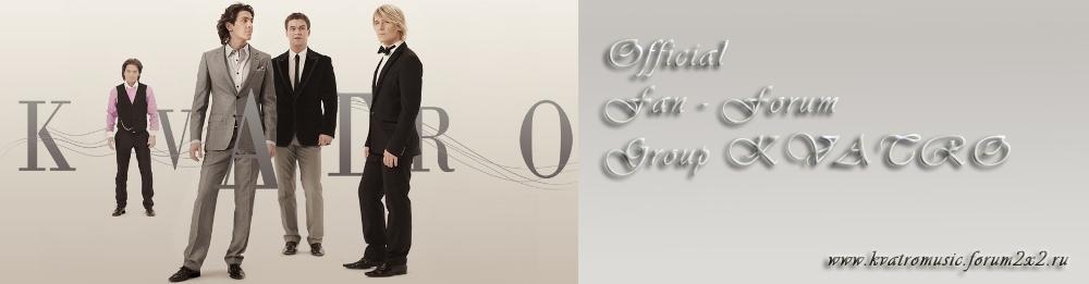 Официальный Фан - форум группы KVATRO