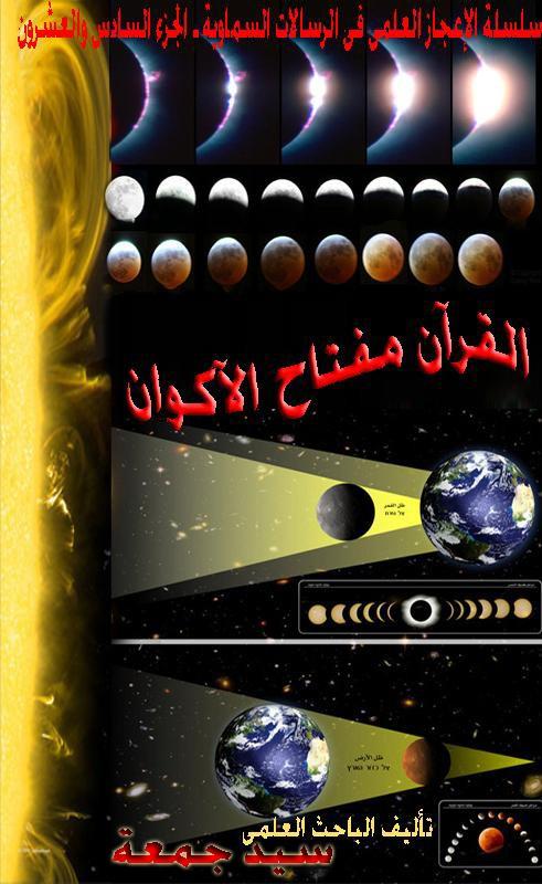 تطبيقات نظرية التكامل الطبائعى : ـ كتاب ( القرآن مفتاح الآكوان  ) ـــ أطلاع : قراءة : تحميل 141sgs11