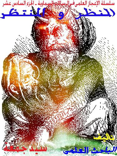 تطبيقات نظرية ( التكامل الطبائعى ) ثعبان الشيطان ـ رأس الآفعى ـ تعريفات بالكتاب Devil_10