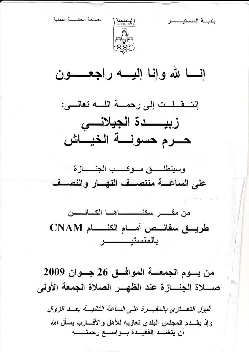 Allahou akbar [ Nécrologie ] - Page 2 Img18
