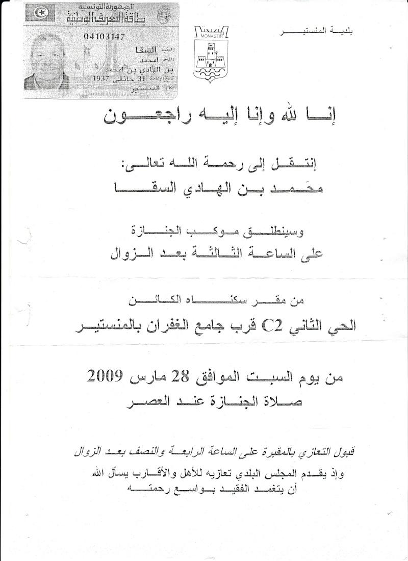 Allahou akbar [ Nécrologie ] Img_0010