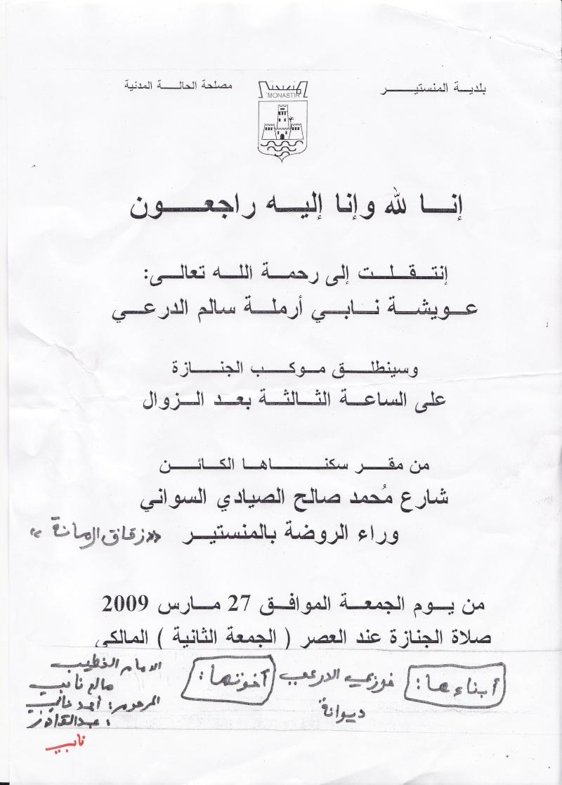 Allahou akbar [ Nécrologie ] Img_0011