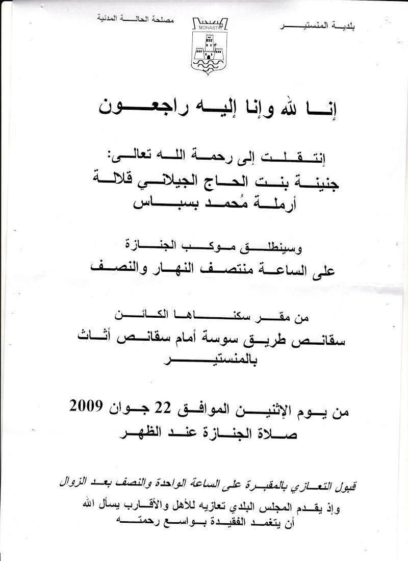 Allahou akbar [ Nécrologie ] - Page 3 Img_0022