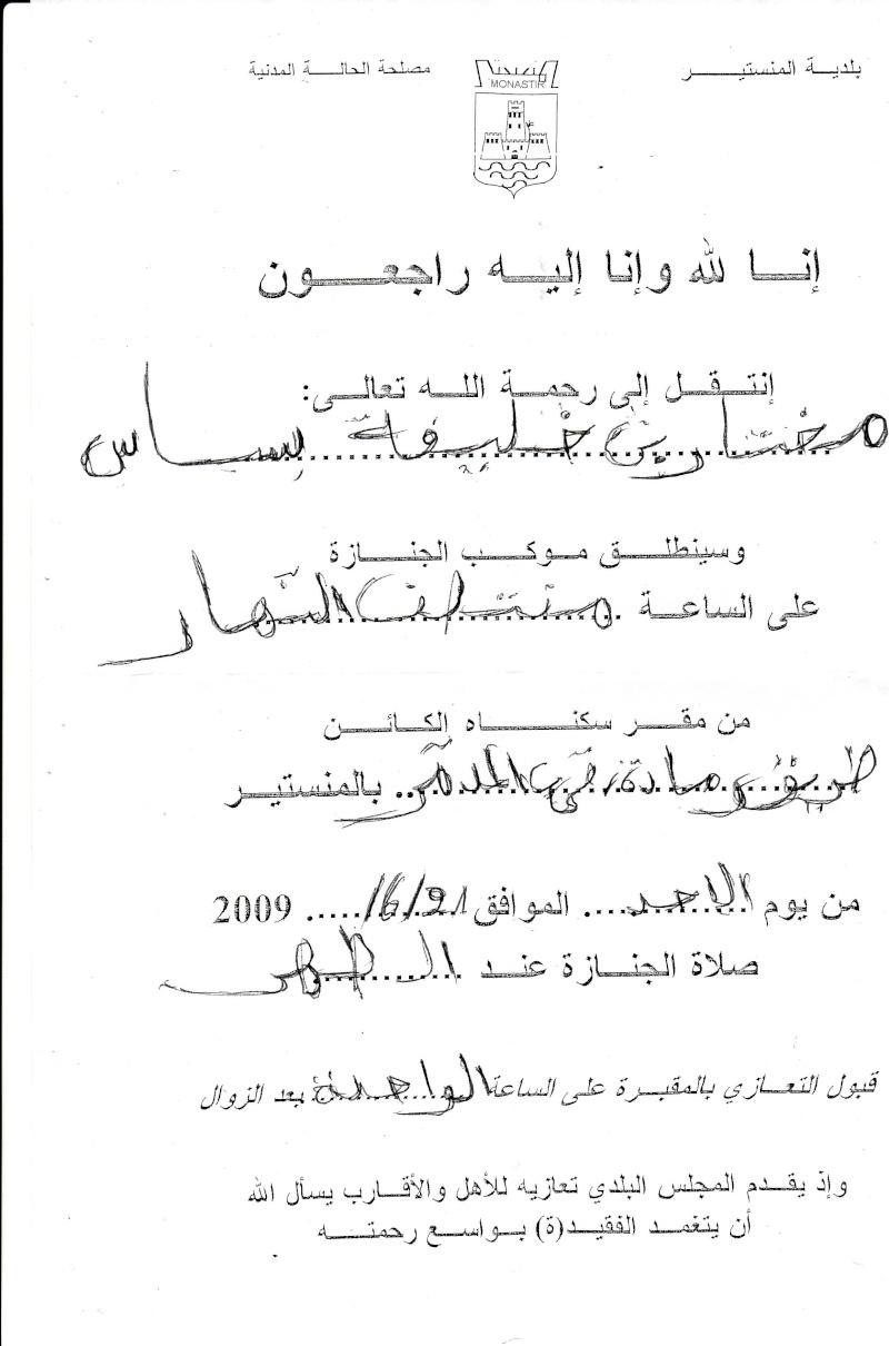Allahou akbar [ Nécrologie ] - Page 3 Img_0025