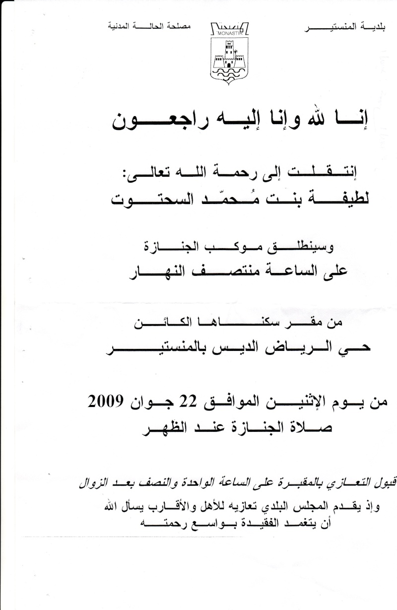 Allahou akbar [ Nécrologie ] - Page 3 Img_0026