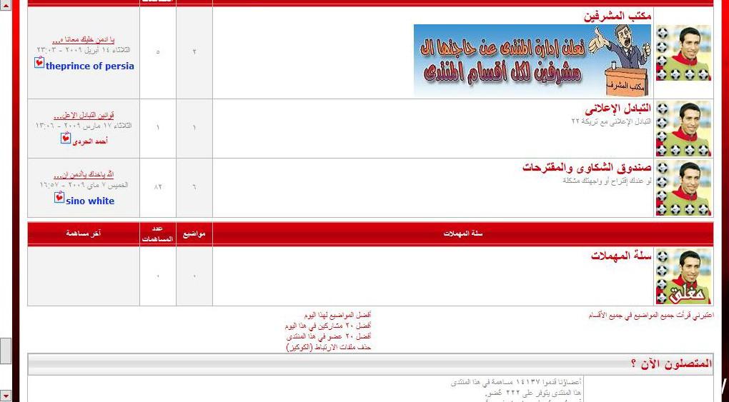 حصري على pubarab فقط: مسابقة اجمل منتدى بدعم من شركة ahlamontada - صفحة 6 1310