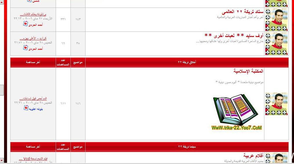 حصري على pubarab فقط: مسابقة اجمل منتدى بدعم من شركة ahlamontada - صفحة 6 810